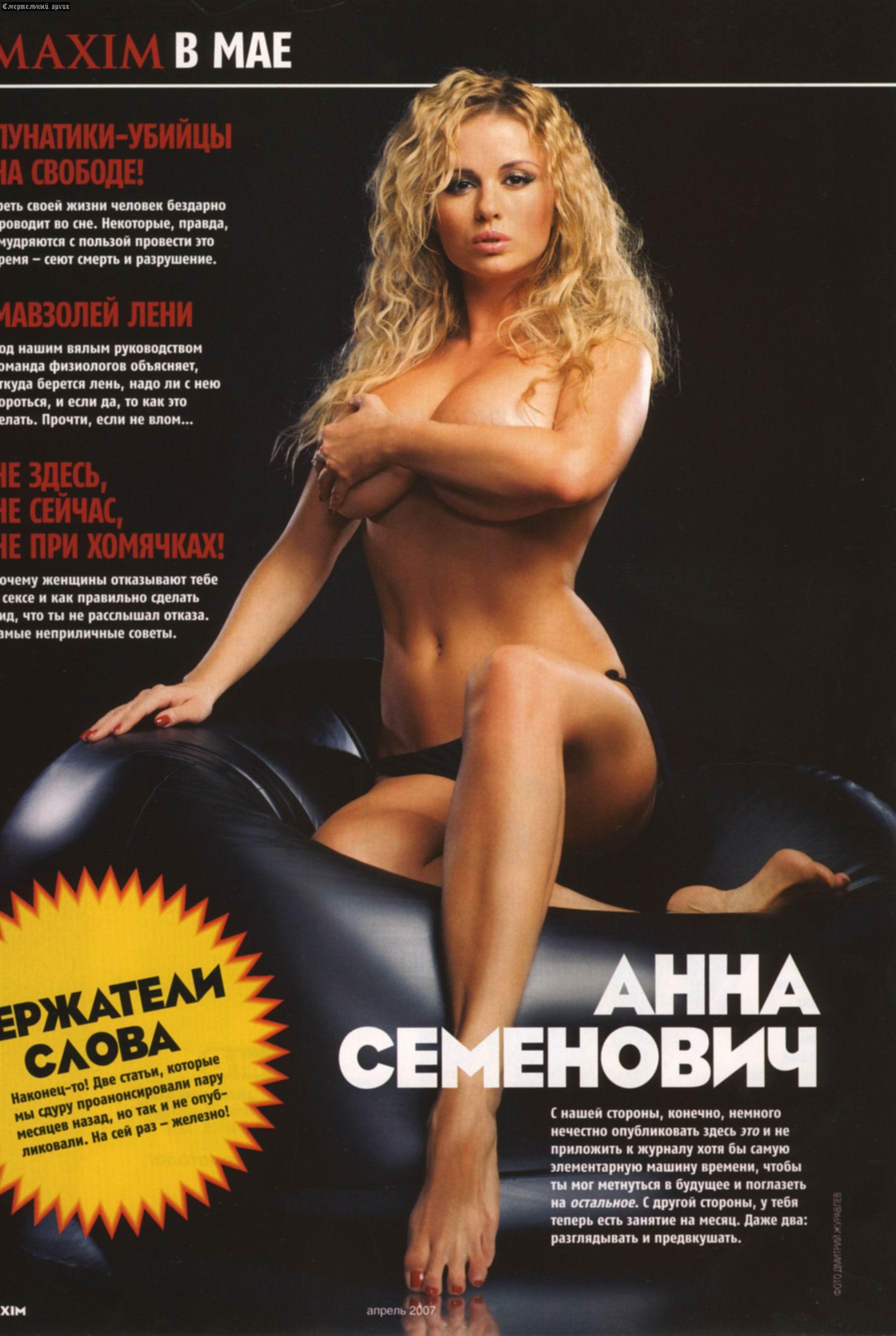 fotos de anna semenovich famosas tk